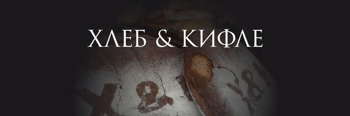Hleb i kifle